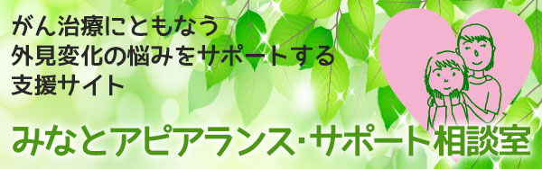 みなとアピアランス・サポート相談室