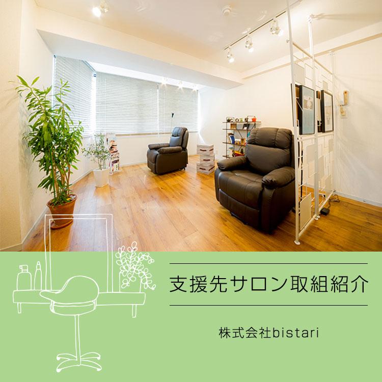 支援先サロン取組紹介 株式会社bistari