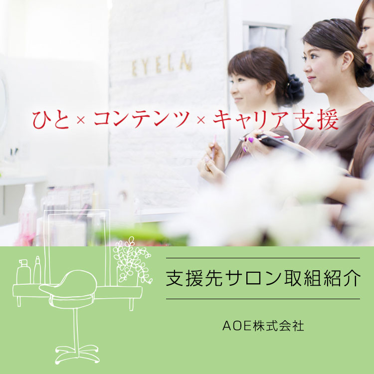 支援先サロン取組紹介 AOE株式会社